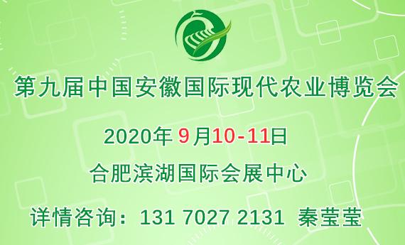 2020第九届中国安徽国际现代农业博览会